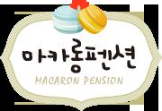 마카롱 펜션